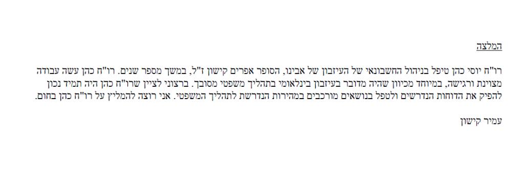 amir-kishon