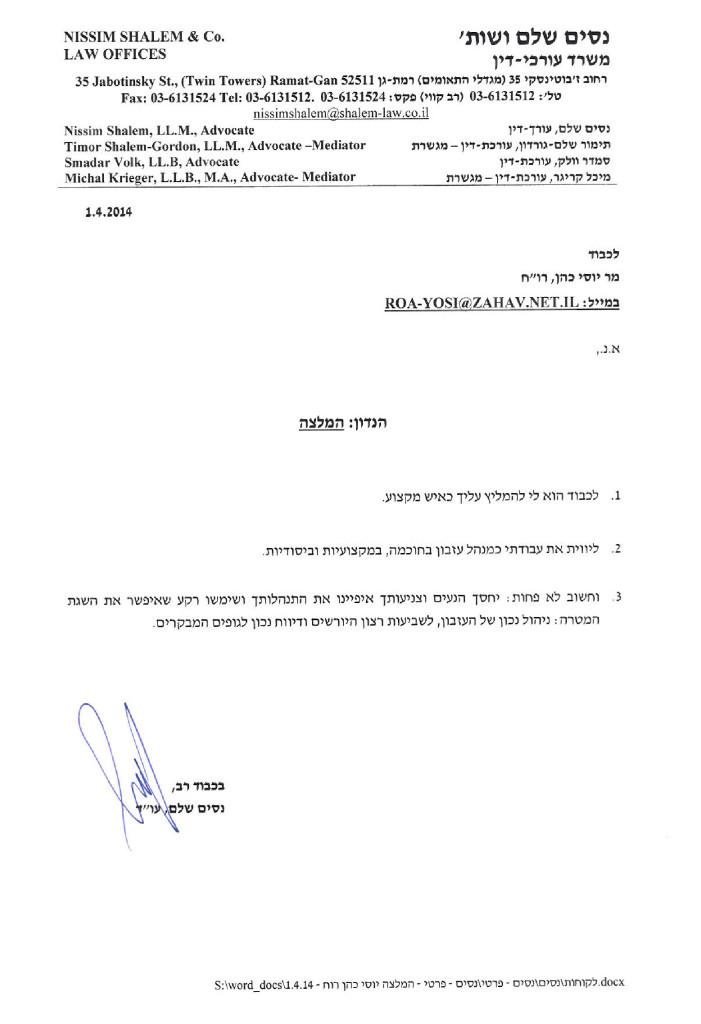 nissim-shalem